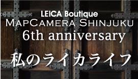 【Leica】私のライカライフ ~Journey!~