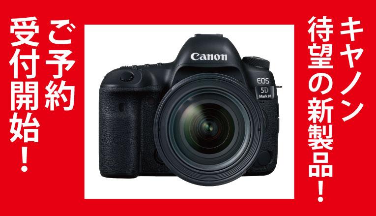 【Canon】 新しい5D と Lレンズ2本を発表!