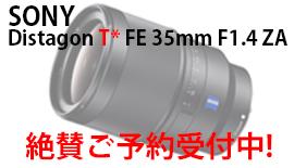 【SONY】待望の「Distagon T* FE 35mm F1.4 ZA」絶賛ご予約受付中!