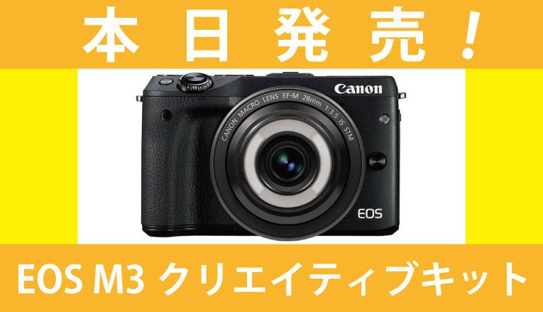 【Canon】EOS M3クリエイティブキット登場!