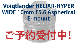 Voigtlander HELIAR-HYPER WIDE 10mm F5.6 Aspherical E-mount 発売日決定!