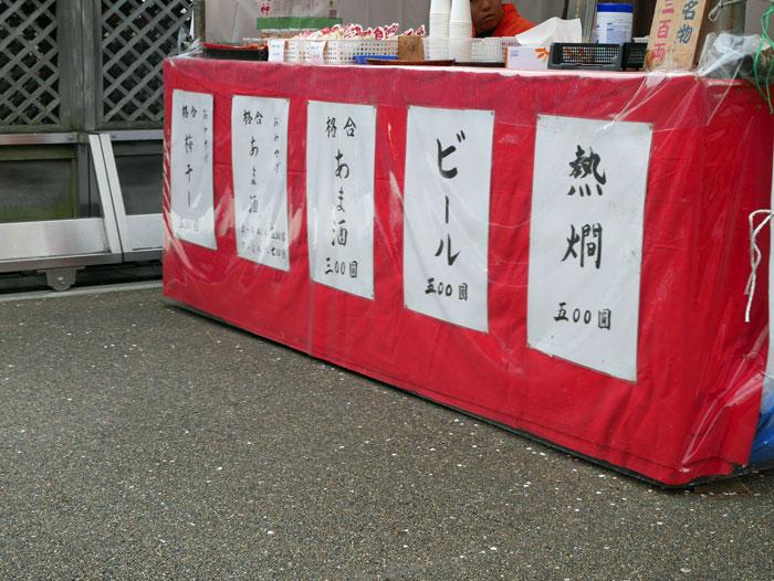 合格日本酒!!