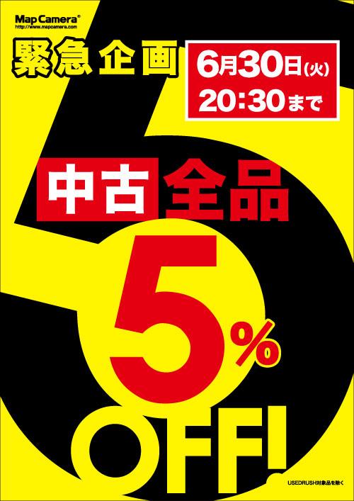 本日最終日!!【店頭限定】中古全品5%OFFセール!!