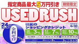ネット限定USEDRUSH!/超低金利ショッピングクレジット!