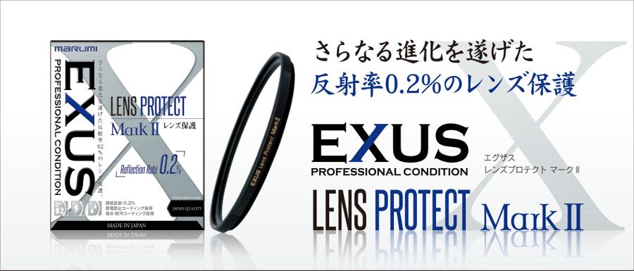 更なる進化を遂げたレンズ保護フィルター EXUS MarkⅡ発売