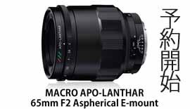 【Voigtlander】MACRO APO-LANTHAR 65mm F2 Aspherical E-mount予約開始!!