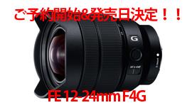 【SONY】FE 12-24mm F4G ご予約開始しました!