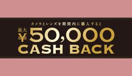 【SONY】最大5万円のキャッシュバックキャンペーンの終了迫る!!