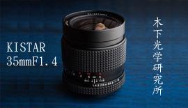 【木下光学研究所】KISTAR 35mm F1.4 本日発売!