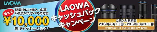 LAOWAキャッシュバックキャンペーン