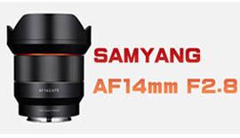 【SAMYANG】 AF14mm F2.8 本日発売!
