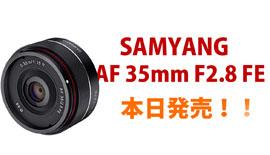 【SAMYANG】AF 35mm F2.8 FE 本日発売!