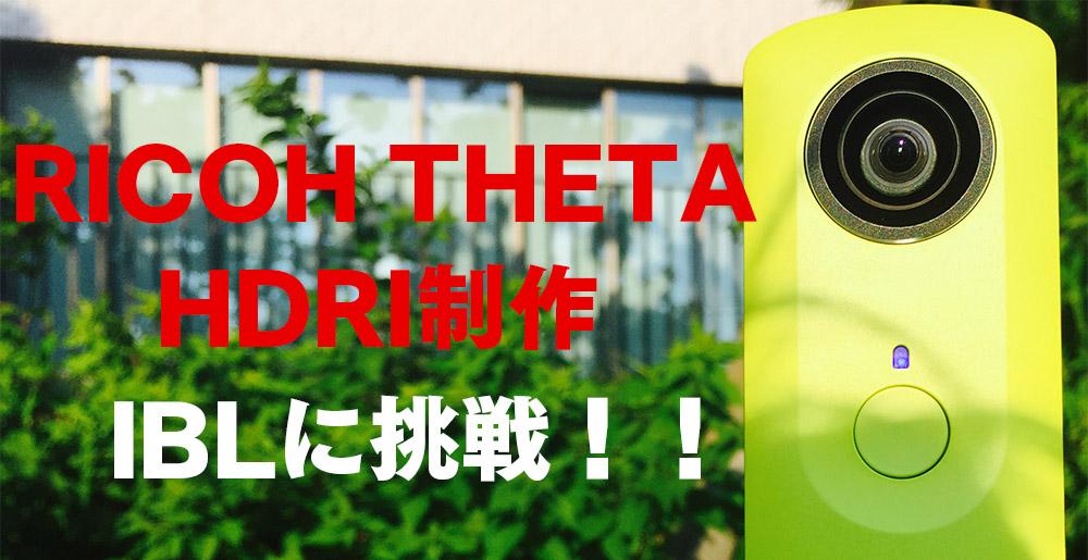 RICOH (リコー) THETA m15