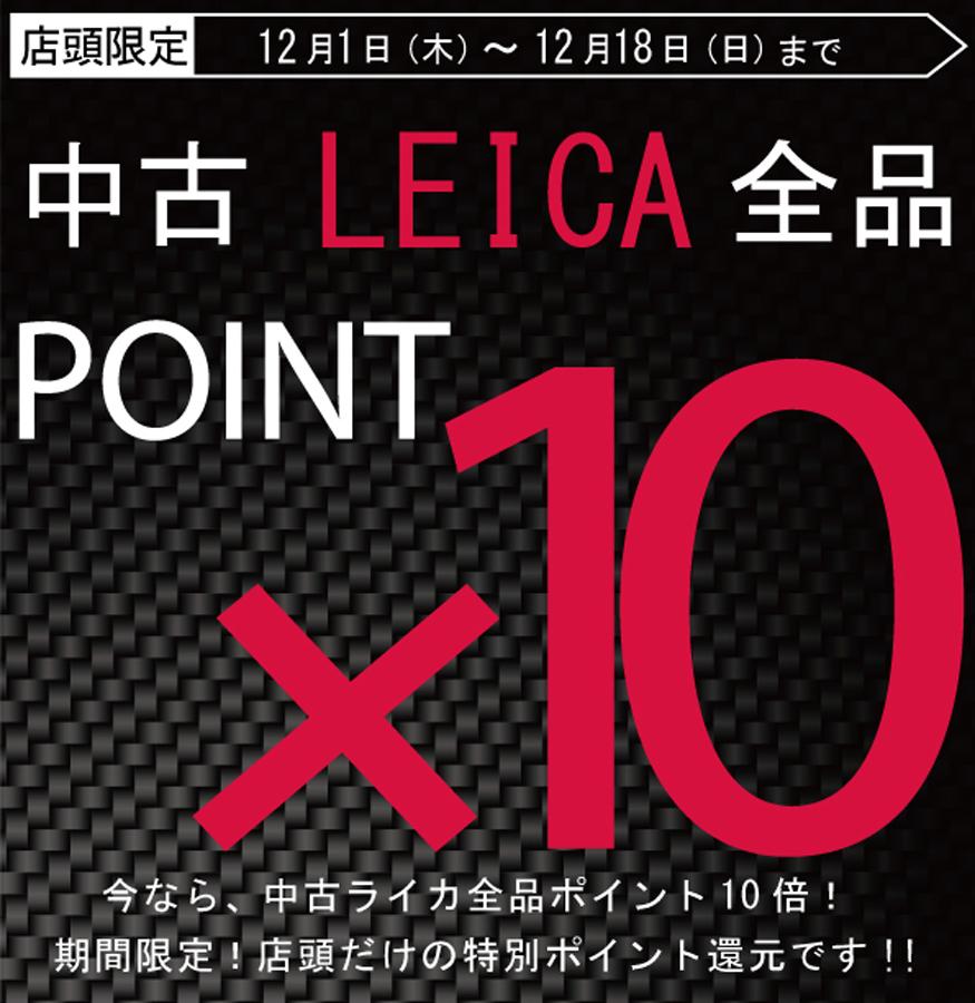 店頭限定中古Leica全品ポイント10倍!