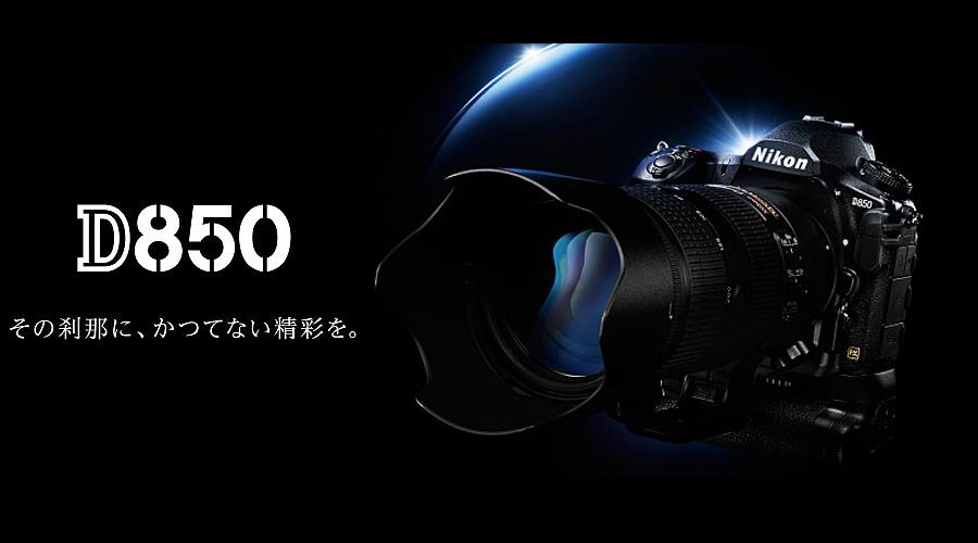 Nikon (ニコン) D850 ボディ