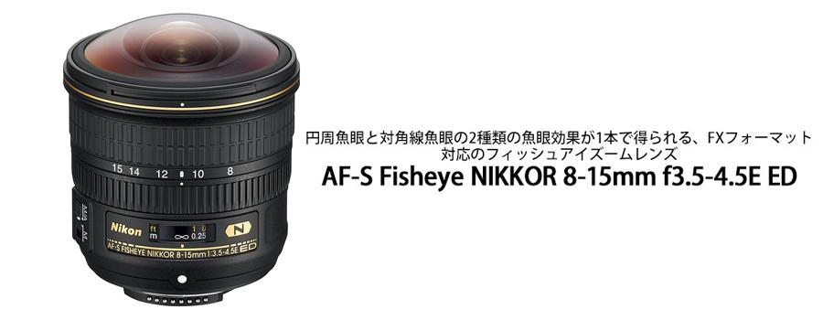 Nikon (ニコン) AF-S Fisheye NIKKOR 8-15mm F3.5-4.5E ED
