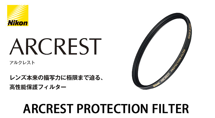Nikon (ニコン) ARCREST PROTECTION FILTER