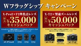 【FUJIFILM】X-Pro2&X-T2 Wフラッグシップキャンペーン