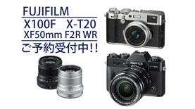 【FUJIFILM】新たなXstyle X-T20&X100F XF50mm F2R WR ご予約開始!