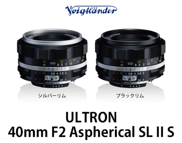 Voigtlander (フォクトレンダー) ULTRON 40mm F2 Aspherical SL II S