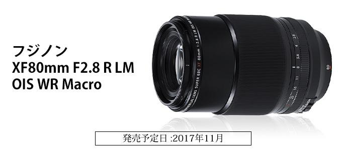 XF 80mm F2.8 R LM OIS WR Macro
