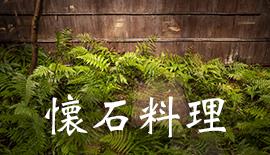 【LEICA】懐石料理