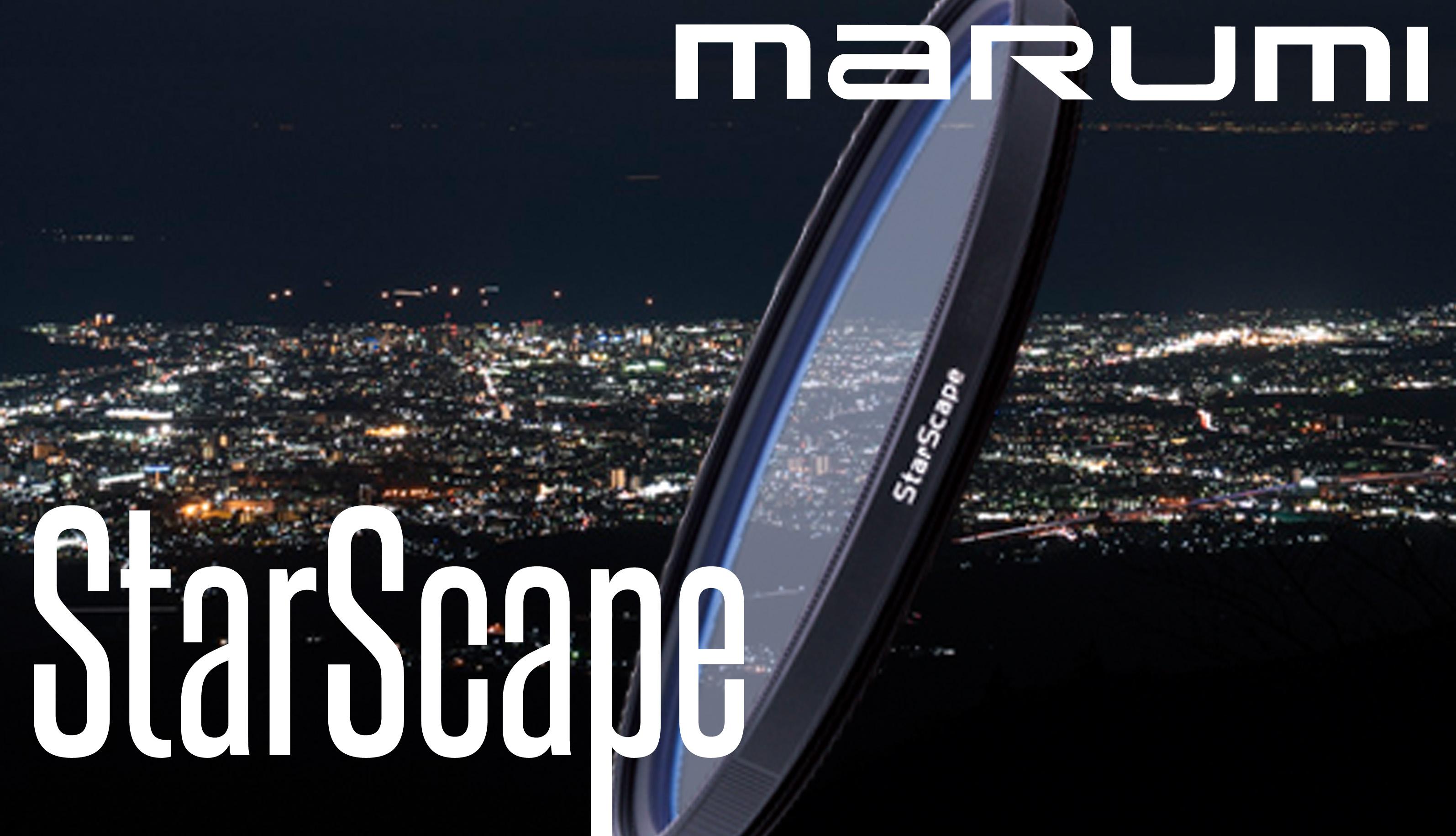 【marumi】光害カットフィルター「StarScape」の魅力