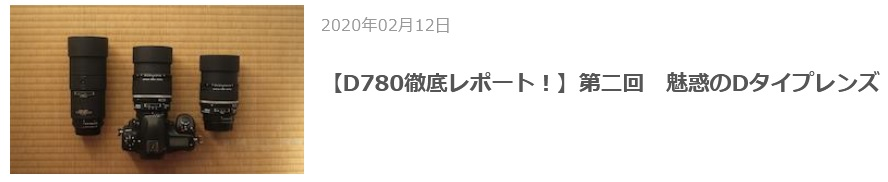 【D780徹底レポート!】第二回 魅惑のDタイプレンズ