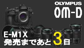 【OLYMPUS】OM-D E-M1X発売まであと3日!25mm F1.2 PROを使ってみた!