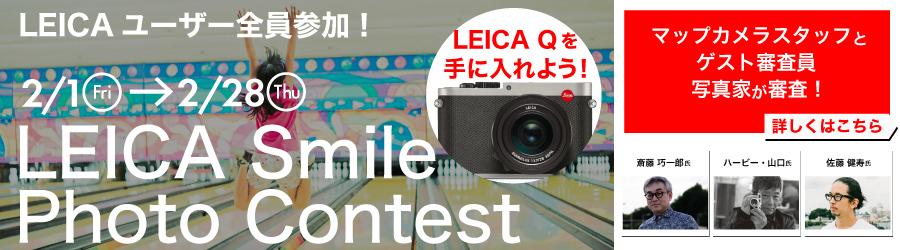 LEICA Smile Photo Contest