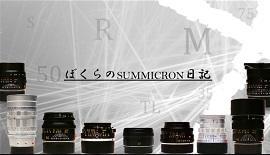 【Leica】ぼくらのズミクロン日記Vol.1 ~ズミクロンS100!~