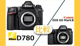 """【D780徹底レポート!】第三回 やっぱりレフ機!NikonとCanonの""""違い"""""""