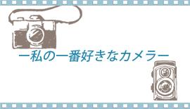 【マップカメラスタッフ10人に聞いた!私の一番好きなカメラ】