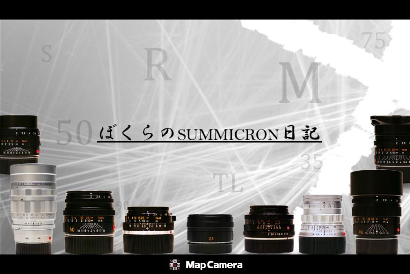 【Leica】ぼくらのズミクロン日記Vol.5 ~ズミクロンには見えている~