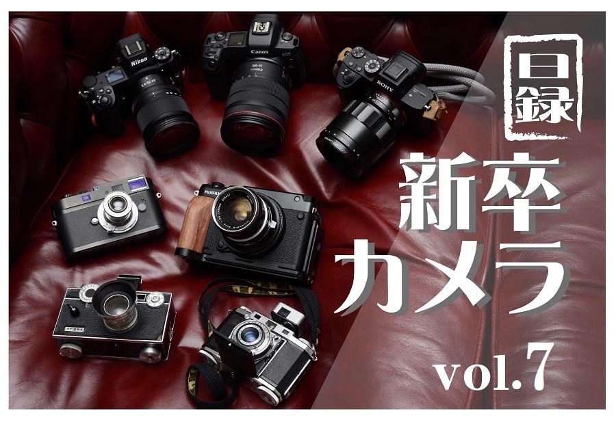 日録新卒カメラ vol.7 ~ZEISSIKON Contina~