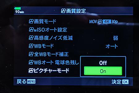 OM-Log400の設定方法