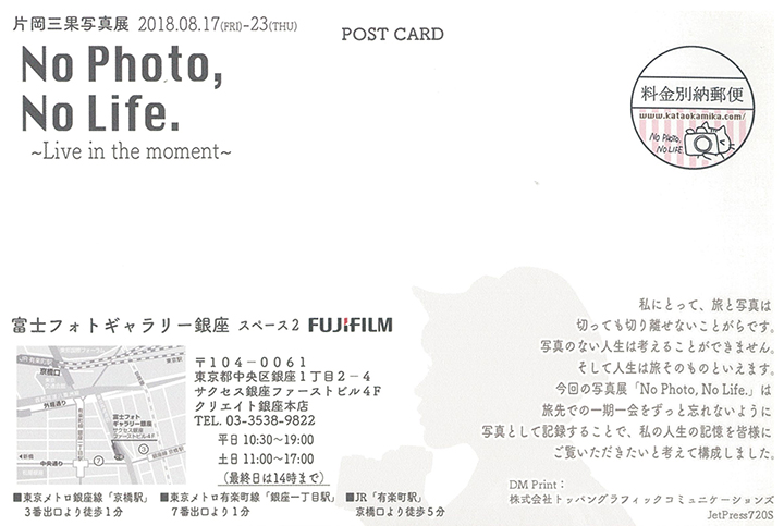 片岡三果写真展『No Photo, NoLife, ~Live in the moment~』