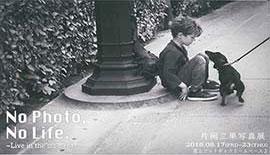 写真展のご案内 〜 片岡三果写真展『No Photo,No Life, 〜 Live in the moment 〜 』