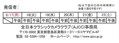 """2018年秋のAJCC写真展 """"クラシックカメラで撮る楽しみ"""""""