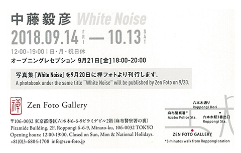 "『中藤毅彦写真展 ""White Noise""』"
