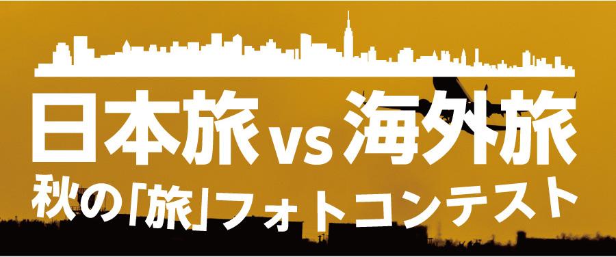 日本旅vs海外旅