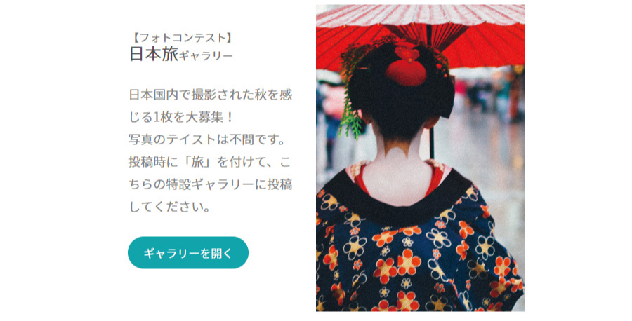 日本旅ギャラリー