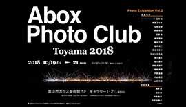 写真展のご案内 ~ 『Abox Photo Club Toyama2018』