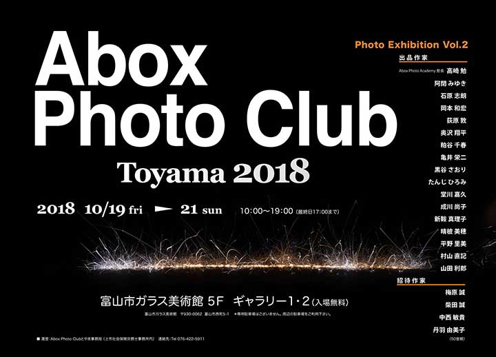 Abox Photo Club Toyama2018