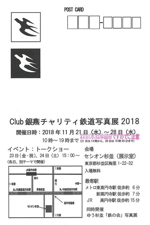 Culb 銀燕チャリティ鉄道写真展2018