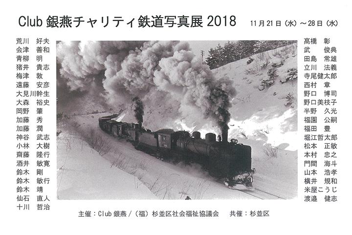 Culb 銀燕チャリティ鉄道写真展2018)