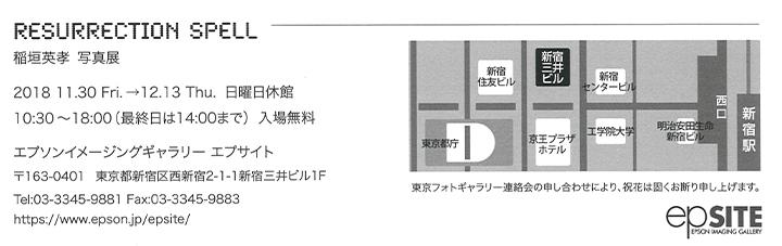 "稲垣英孝写真展 ""RESURRECTION SPELL"""