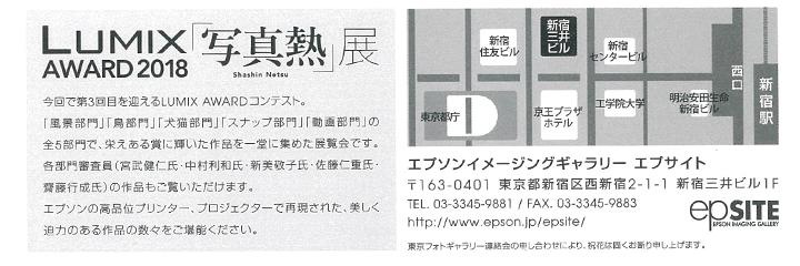 """『LUMIX AWARD 2018""""写真熱""""』"""