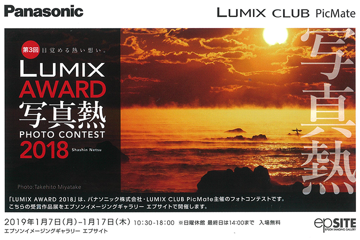 "『LUMIX AWARD 2018""写真熱""』"