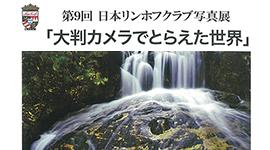 写真展のご案内 ~ 『第9回日本リンホフクラブ写真展